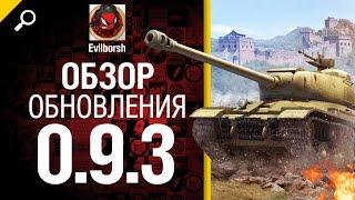 Обновление 9.3 - обзор от Evilborsh [World of Tanks]
