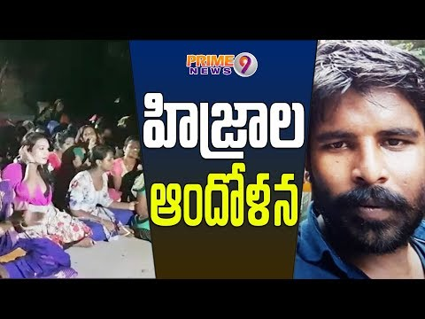 Hijras Protest Midnight at Banjara Hills Police Station || Hyderabad || Prime9News