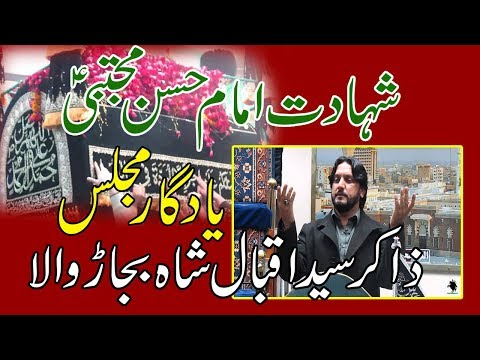 Shahdat Imam Hassan Mujtaba | Zakir syed iqbal shah bajjar | yadgar Majlis | Mona Chakwal