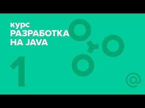 1. Разработка на Java (2018). Java intro 1 | Технострим