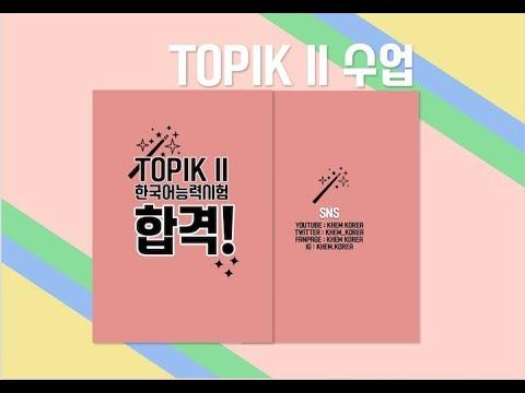 #ภาษาเกาหลี-เตรียมสอบ L TOPIK2 L การฟัง  1