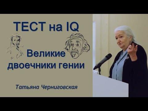 Тест на IQ | Великие двоечники гении | Татьяна Черниговская