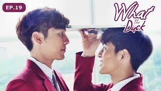What The Duck - Episódio 19 (Legendado) (BL-Drama/Yaoi)  รักแลนดิ้ง