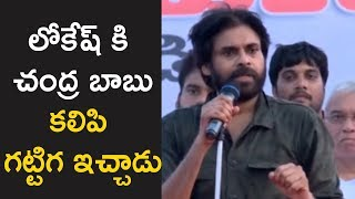 Pawan Kalyan Strong Counter To Nara Lokesh and Chandra Babu  | #PawanKalyan