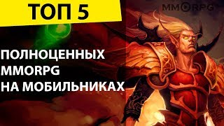 ТОП 5 полноценных MMORPG на мобильниках