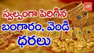 స్వల్పంగా పెరిగిన బంగారం వెండి ధరలు  | Gold And Silver Price Today in India 2017