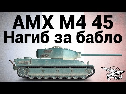 AMX M4 Mle. 45 - Нагиб за бабло