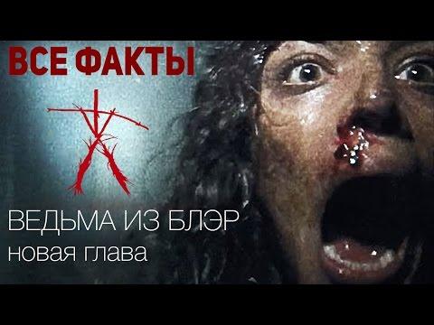 Ведьма из Блэр: Новая глава -  все факты о фильме 2016 Зло все еще в лесу
