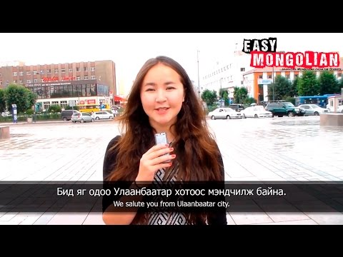 Easy Mongolian 1 - Ulaanbaatar