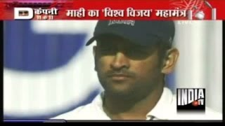Dhoni - Dhoni Journey: A Ticket Collector to Indian Captain