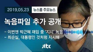 [뉴스룸 모아보기] 최순실 녹취 추가 공개…대통령 재임 중 '지시'