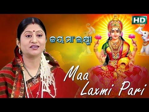 MAA LAXMI PARI |Album- Jay Maa Laxmi | Namita Agrawal |SARTHAK MUSIC