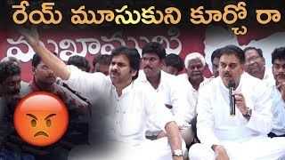 Pawan Kalyan Got Angry  For His Fans Behavior | Kakinada SEZ Sufferers Meeting