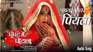 Patar Patar Piyava Palang Par   Bhojpuri Movie Song   Ghoonghat Mein Ghotala