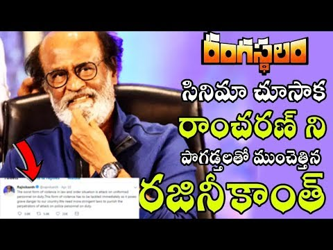 Rajinikanth Heartfelt Comments On Ramcharan Rangasthalam Movie | Telugu Entertainment Tv