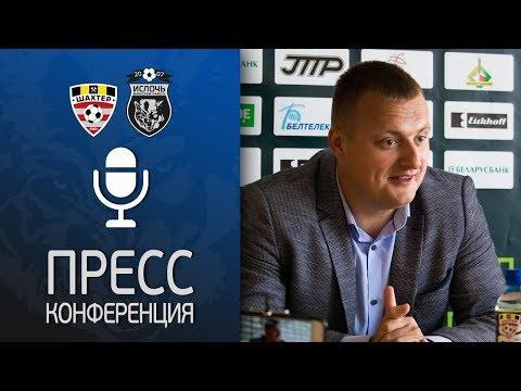 Шахтер – Ислочь | Пресс-конференция Виталия Жуковского