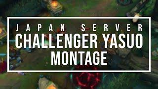 JP Challenger Yasuo Montage - リーグオブレジェンド