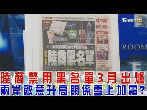 台灣-少康戰情室-20190124 1/2 大陸商禁用黑名單出爐!兩岸敵意升高關係雪上加霜?