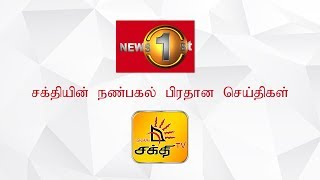 News 1st: Lunch Time Tamil News   (08-05-2019)