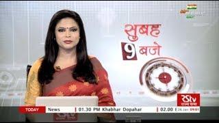Hindi News Bulletin | हिंदी समाचार बुलेटिन – Jan 26, 2018 (9 am)