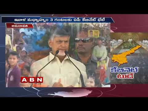 CM Chandrababu to hold AP Cabinet Meeting Today, to take key decisions on New Schemes | ABN Telugu
