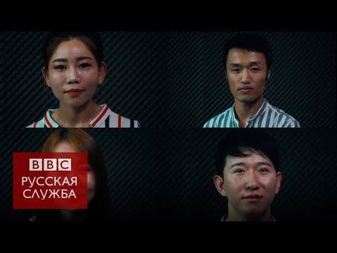 Северокорейские перебежчики о пропаганде, друзьях и свободе