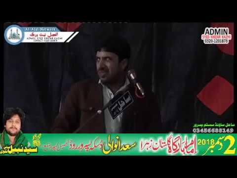 Allama Ghulam JaffaR Jatoi 2 December 2018 sadanwali sialkot