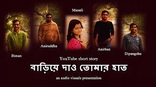 Bariye Dao Tomar Hat l বাড়িয়ে দাও তোমার হাত l short story l helping hands l
