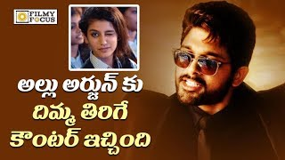 Priya Prakash Varrier Shocking Counter to Allu Arjun