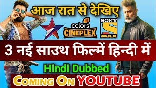 Upcoming New South Hindi Dubbed Movies 2019 August | South Hindi Dubbed Movies Available On YouTube