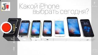 Какой iPhone выбрать сегодня?