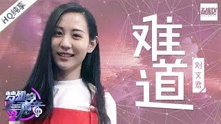 [ 纯享版 ] 刘文君《难道》《梦想的声音2》EP.1 20171027 /浙江卫视官方HD/