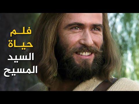JESUS (Arabic, Modern Standard) Full Length