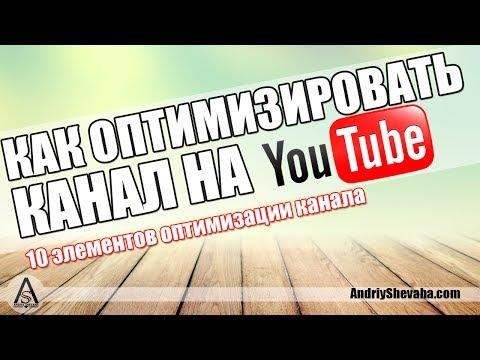 Как Оптимизировать Канал На YouTube? Советы От Андрея Шеваги