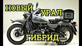 Новый Урал Гибрид