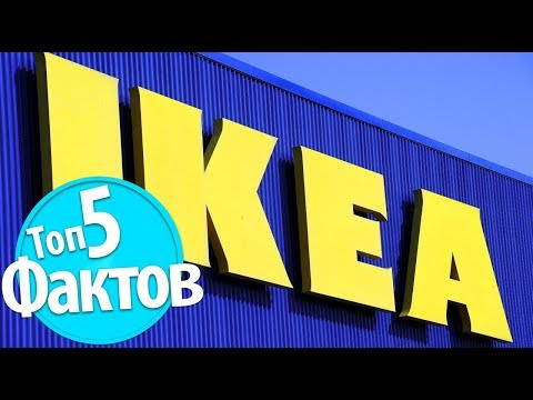 Топ 5 Фактов про IKEA