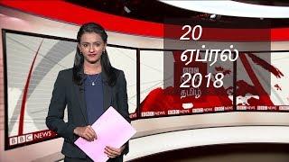 BBC Tamil TV News Bulletin 20/04/18 பிபிசி தமிழ் தொலைக்காட்சி செய்தியறிக்கை