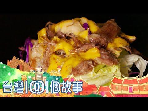 台灣1001個故事-20210228 嫩豆包vs. 柴燒吐司 半夜開工的用心好味