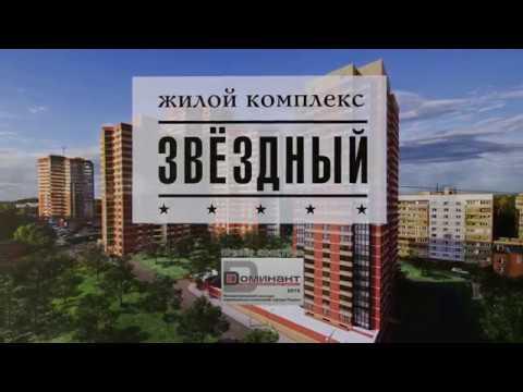 """ЖК """"ЗВЕЗДНЫЙ"""" ГК """"СТРОЙПРОМСЕРВИС"""""""