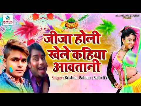 Jija Holi Khele Boli Kahiya Aavtani  Always Hit Bhojpuri Holi...