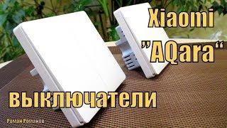 УМНЫЕ ВЫКЛЮЧАТЕЛИ Xiaomi АQara.УМНЫЙ ДОМ Xiaomi!!!