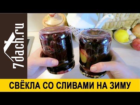 """Заготовки из свеклы: """"Свёкла со сливами в маринаде"""" - 7 дач"""