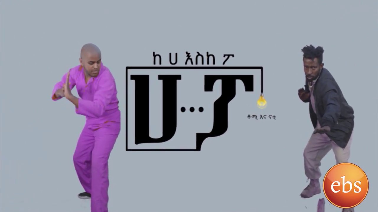 Ethiopian Drama: ከ ሀ እስከ ፖ - Comedian Thomas and Natnael