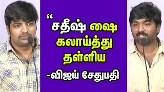 Vijay sethupathi Funny Comment On Sathish In Rekka Press Meet