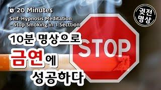 [20분] 금연을 유도하는 명상, 담배 끊는 방법, 금연하는법
