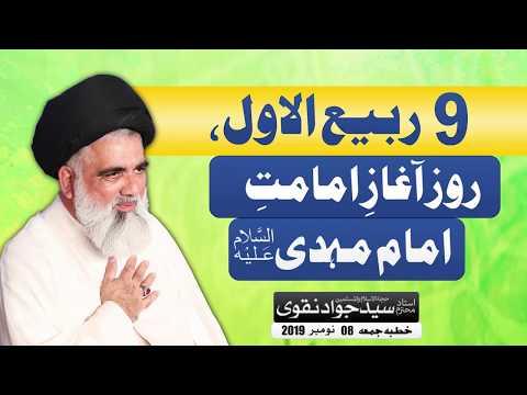 9 rabi ul Awal, Aghaaz e Imamat e Imam Mehdi (aj) | Ustad e Mohtaram Syed Jawad Naqvi