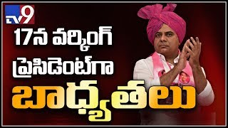 KTR to take TRS party working president responsibilities from tomorrow