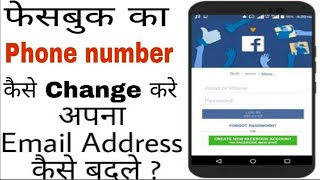How To Change Facebook Email And Phone Number On Mobile