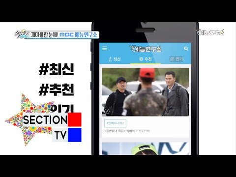 [Section TV] 섹션 TV - Institute for the arts, mbc! 20160619