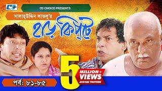 Harkipte | Episode 81-85 | Bangla Comedy Natok | Mosharaf Karim | Chanchal | Shamim Jaman